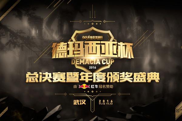 2016德玛西亚杯总决赛暨颁奖盛典将在武汉举行