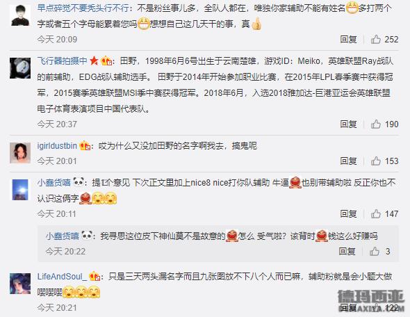 EDG官博文案屡次漏掉辅助选手Meiko 遭到粉丝爆破_1